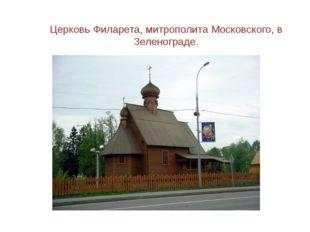 Церковь Филарета, митрополита Московского, в Зеленограде.