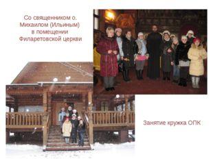 Со священником о. Михаилом (Ильиным) в помещении Филаретовской церкви Занятие