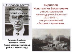 Кириллов Константин Васильевич, учитель Крюковской железнодорожной школы в 19