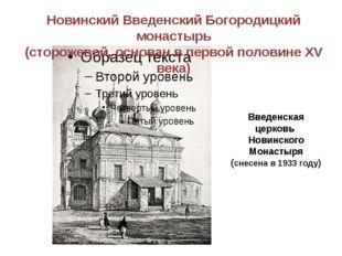 Введенская церковь Новинского Монастыря (снесена в 1933 году) Новинский Введе