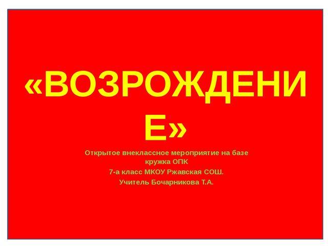 Открытое внеклассное мероприятие на базе кружка ОПК 7-а класс МКОУ Ржавская...