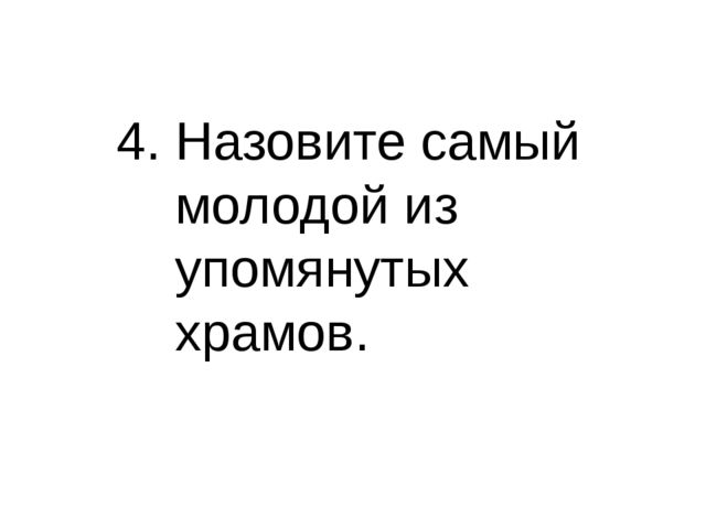 4. Назовите самый молодой из упомянутых храмов.