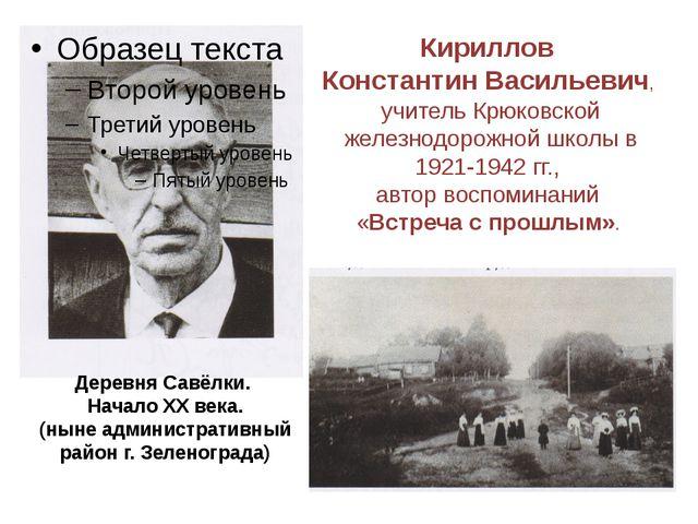 Кириллов Константин Васильевич, учитель Крюковской железнодорожной школы в 19...