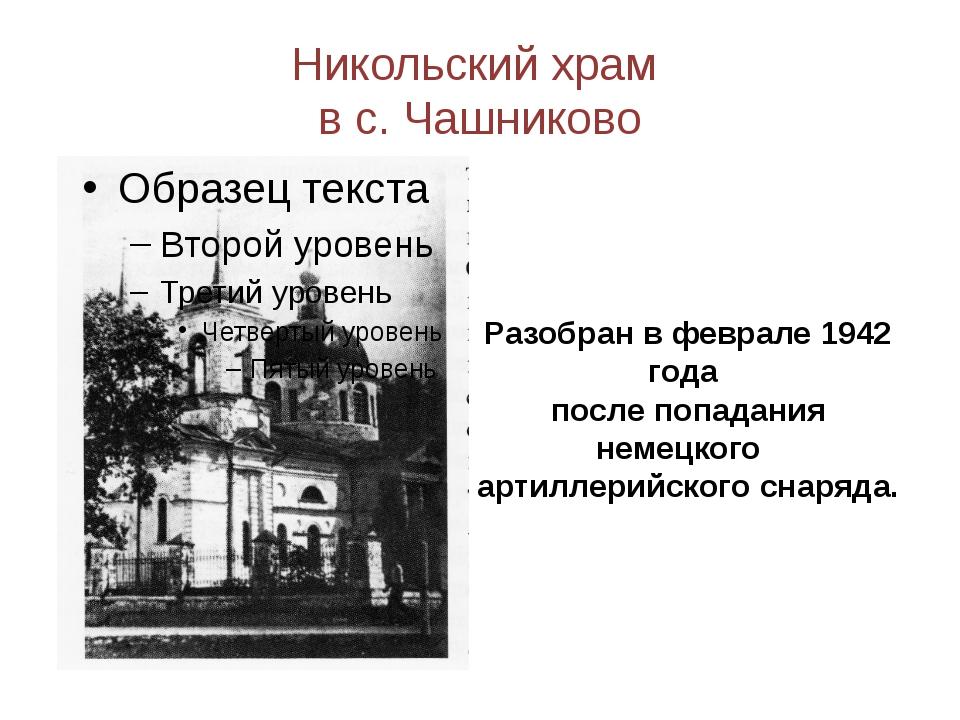 Никольский храм в с. Чашниково Разобран в феврале 1942 года после попадания н...