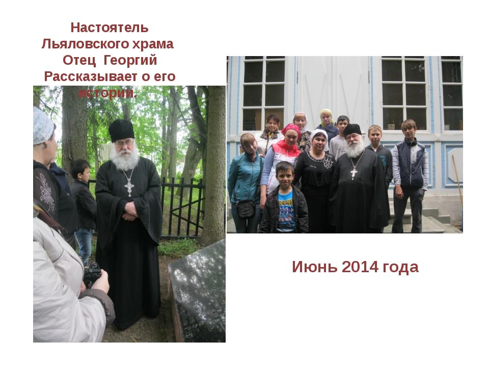 Настоятель Льяловского храма Отец Георгий Рассказывает о его истории. Июнь 20...