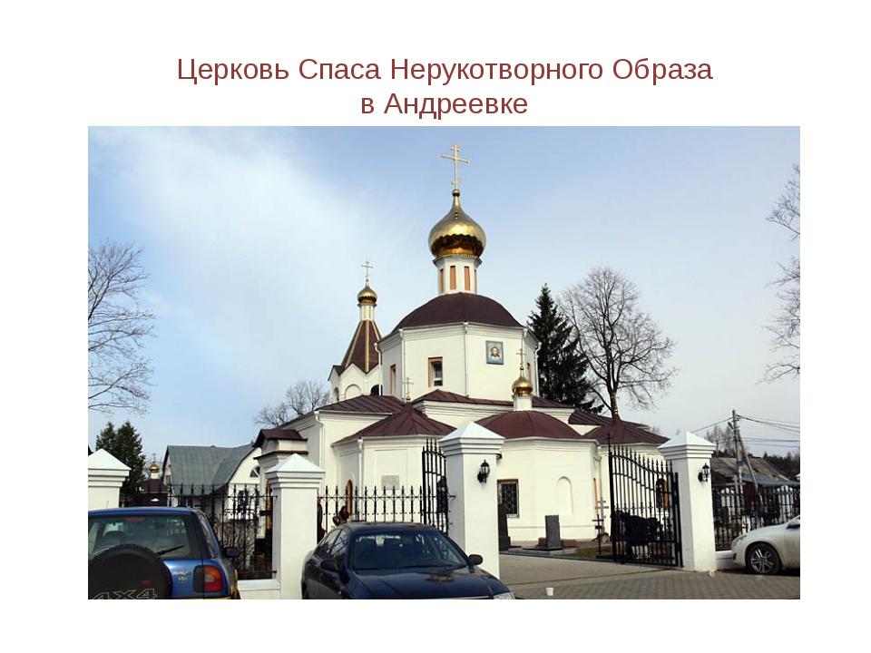 Церковь Спаса Нерукотворного Образа в Андреевке