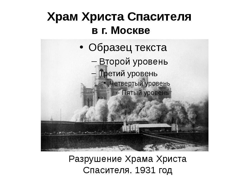 Храм Христа Спасителя в г. Москве Разрушение Храма Христа Спасителя. 1931 год