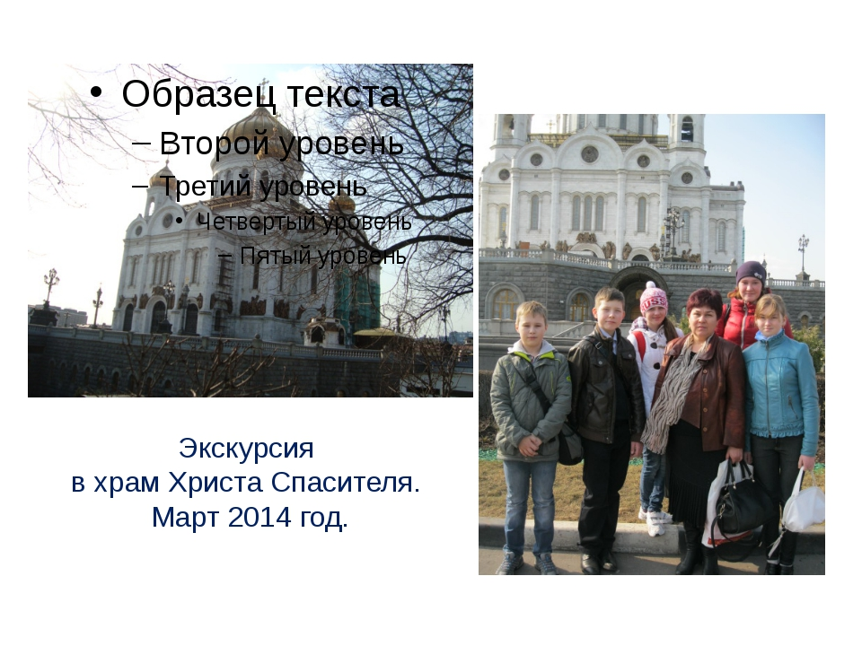 Экскурсия в храм Христа Спасителя. Март 2014 год.