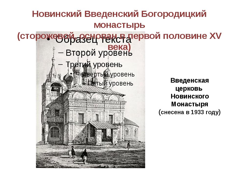 Введенская церковь Новинского Монастыря (снесена в 1933 году) Новинский Введе...