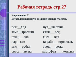 Рабочая тетрадь стр.27 Упражнение 2 Вставь пропущенную соединительную гласную
