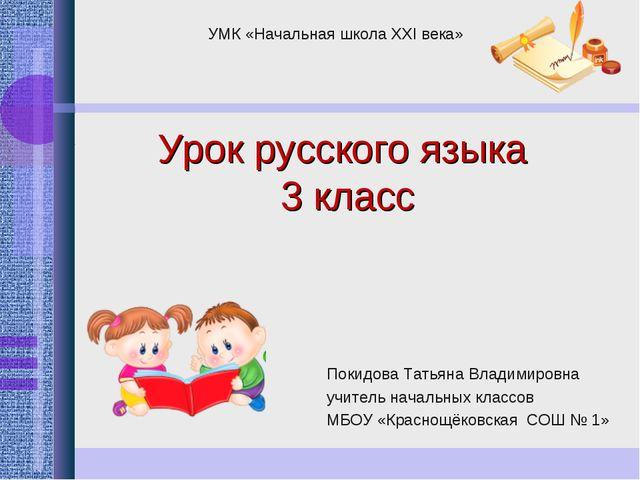 Урок русского языка 3 класс УМК «Начальная школа XXI века» Покидова Татьяна В...