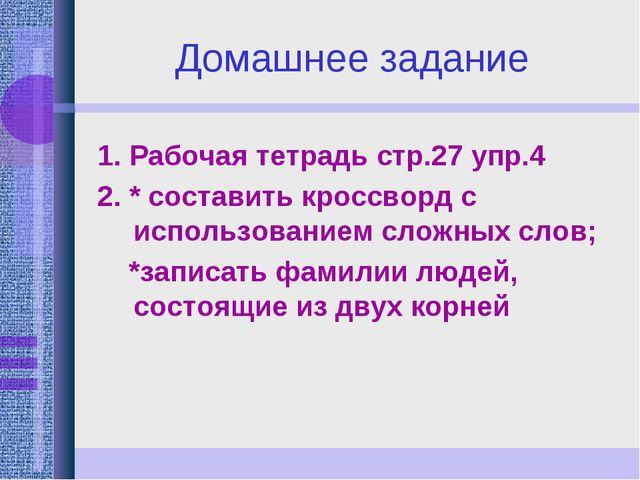 Домашнее задание 1. Рабочая тетрадь стр.27 упр.4 2. * составить кроссворд с и...