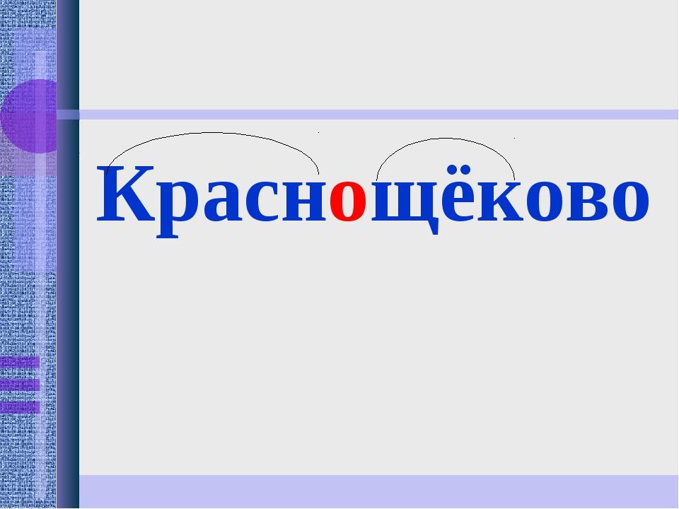 Краснощёково