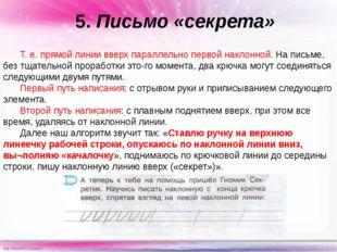 5. Письмо «секрета» Т. е. прямой линии вверх параллельно первой наклонной. Н