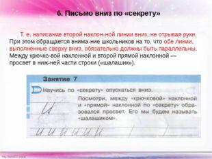 6. Письмо вниз по «секрету» Т. е. написание второй наклонной линии вниз, не