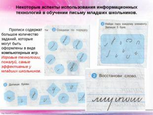 Некоторые аспекты использования информационных технологий в обучении письму м