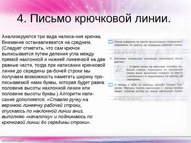 4. Письмо крючковой линии. Анализируются три вида написания крючка. Внимание...