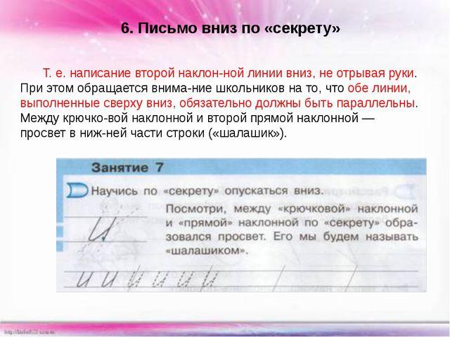 6. Письмо вниз по «секрету» Т. е. написание второй наклонной линии вниз, не...