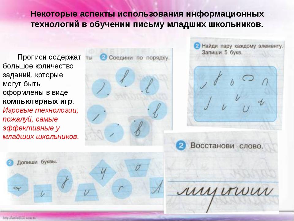 Некоторые аспекты использования информационных технологий в обучении письму м...