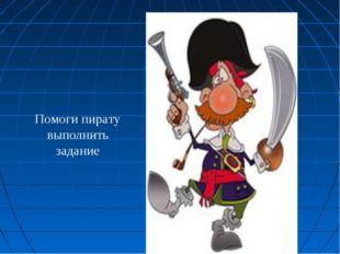 Помоги пирату выполнить задание