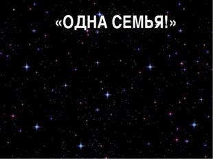 «ОДНА СЕМЬЯ!»