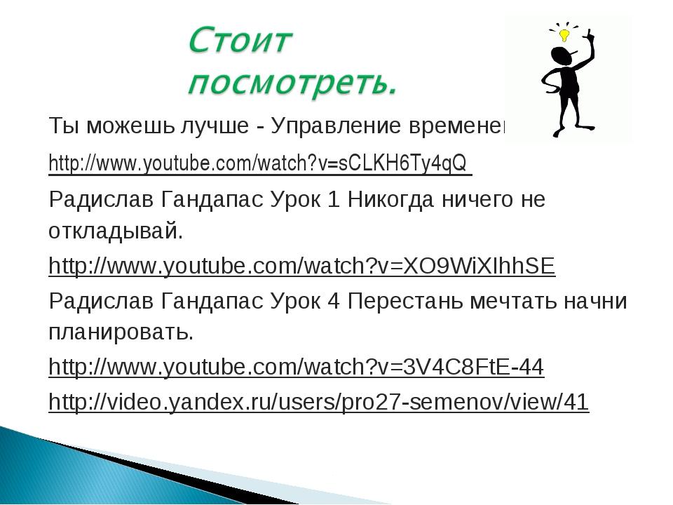 Ты можешь лучше - Управление временем. http://www.youtube.com/watch?v=sCLKH6T...