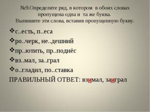 №9.Определите ряд, в котором в обоих словах пропущена одна и та же буква. Вып