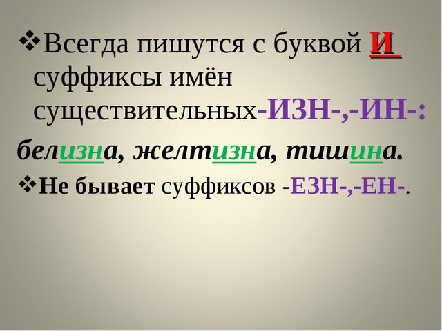 Всегда пишутся с буквой И суффиксы имён существительных-ИЗН-,-ИН-: белизна, ж...