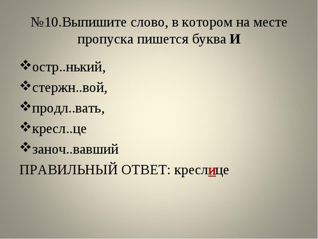 №10.Выпишите слово, в котором на месте пропуска пишется буква И остр..нький,...