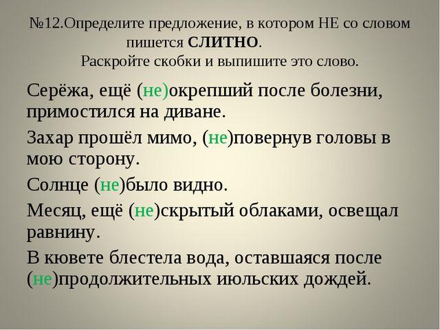 №12.Определите предложение, в котором НЕ со словом пишется СЛИТНО. Раскройте...