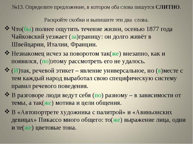 №13. Определите предложение, в котором оба слова пишутся СЛИТНО. Раскройте ск...