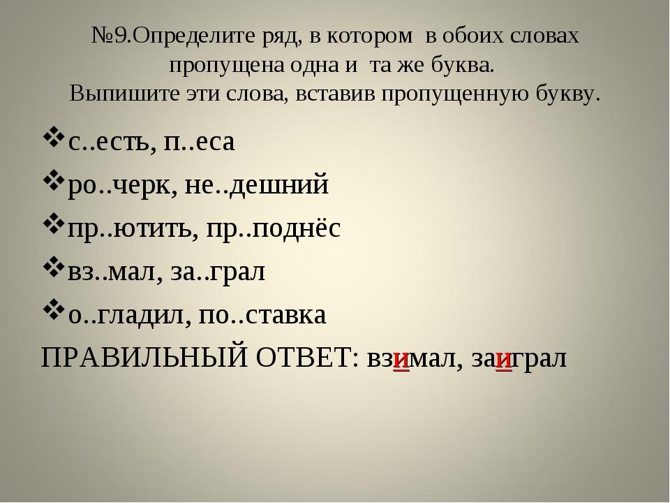 №9.Определите ряд, в котором в обоих словах пропущена одна и та же буква. Вып...