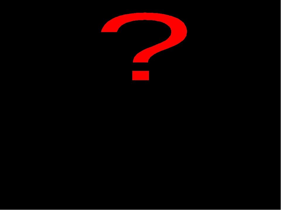 МОЖНО ЛИ ПО ВНЕШНЕМУ ВИДУ И ПОВЕДЕНИЮ УЗНАТЬ, ЧЕМ ПИТАЕТСЯ ЖИВОТНОЕ?