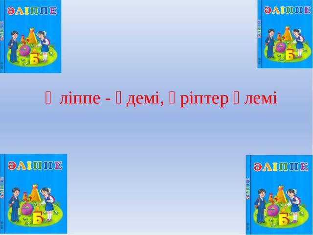 Әліппе - әдемі, әріптер әлемі