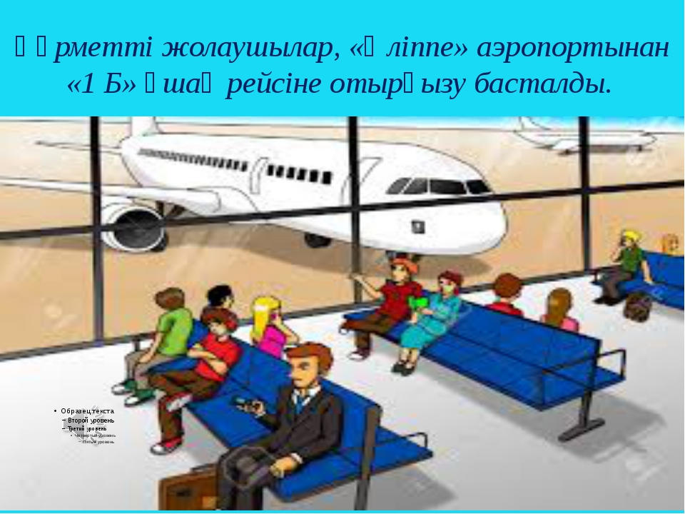 Құрметті жолаушылар, «Әліппе» аэропортынан «1 Б» ұшақ рейсіне отырғызу бастал...
