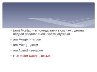 (am) Montag – в понедельник в случае с днями недели предлог очень часто упуск