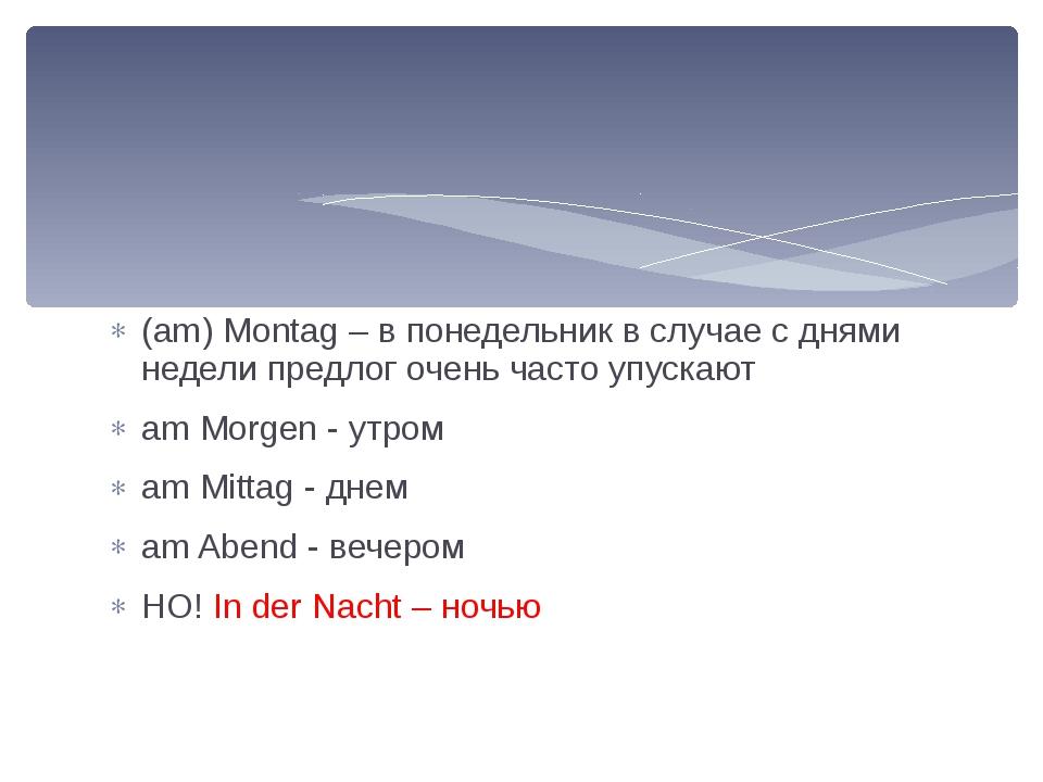 (am) Montag – в понедельник в случае с днями недели предлог очень часто упуск...