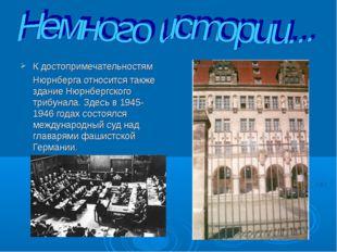 К достопримечательностям Нюрнберга относится также здание Нюрнбергского трибу