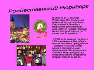 В Европе есть столица Рождества. Это старинный немецкий город Нюрнберг. Кажды