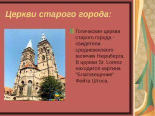 Церкви старого города: Готические церкви старого города - свидетели средневек