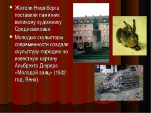 Жители Нюрнберга поставили памятник великому художнику Средневековья. Молодые