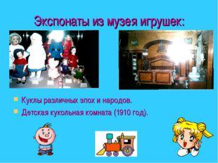 Экспонаты из музея игрушек: Куклы различных эпох и народов. Детская кукольная