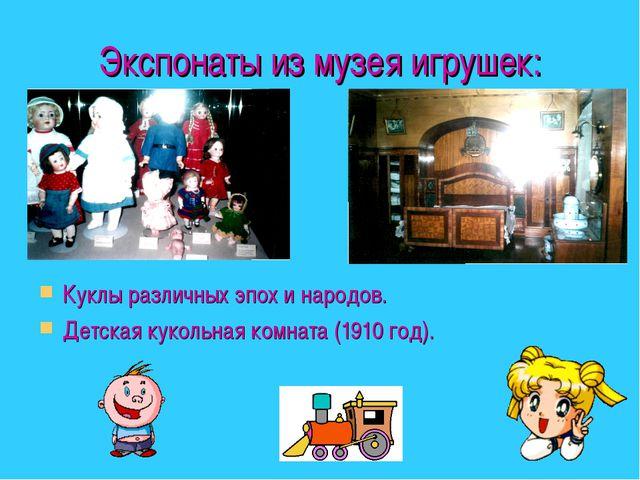 Экспонаты из музея игрушек: Куклы различных эпох и народов. Детская кукольная...