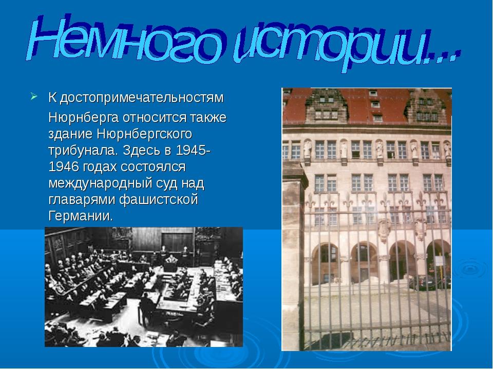 К достопримечательностям Нюрнберга относится также здание Нюрнбергского трибу...