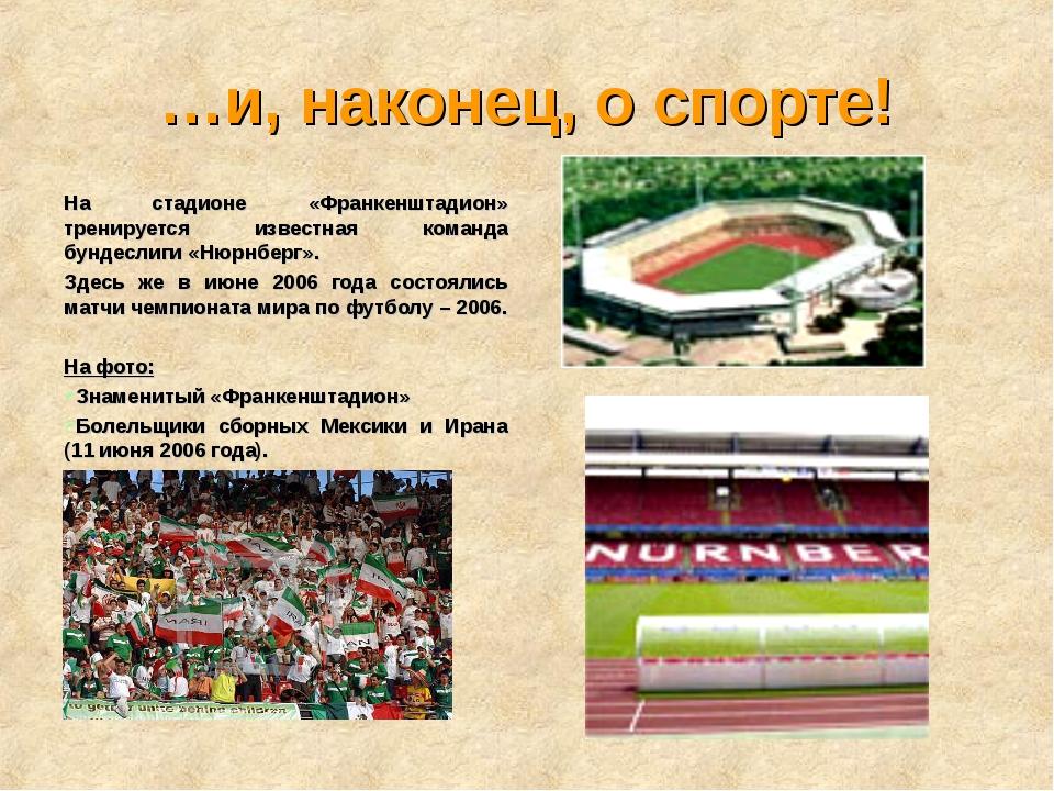 …и, наконец, о спорте! На стадионе «Франкенштадион» тренируется известная ком...