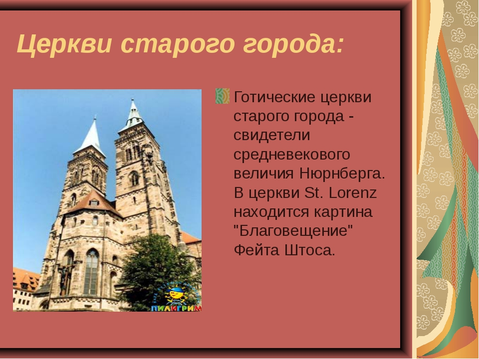 Церкви старого города: Готические церкви старого города - свидетели средневек...