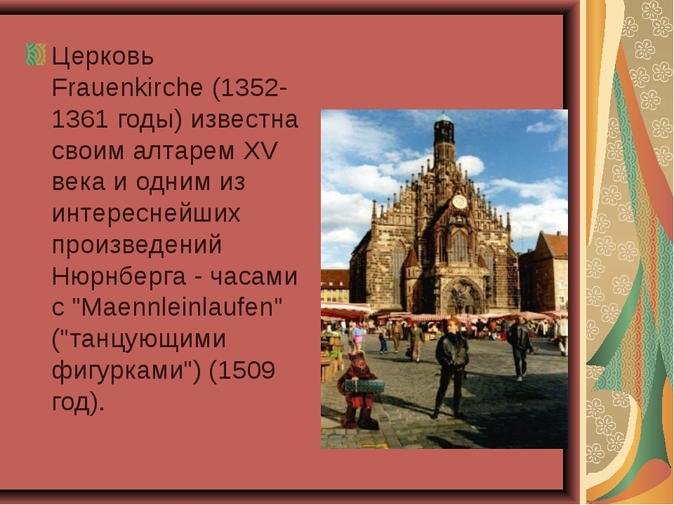 Церковь Frauenkirche (1352-1361 годы) известна своим алтарем XV века и одним...
