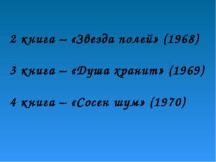 2 книга – «Звезда полей» (1968) 3 книга – «Душа хранит» (1969) 4 книга – «Сос