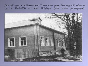 Детский дом в с.Никольское Тотемского р-на Вологодской области, где в 1943-19