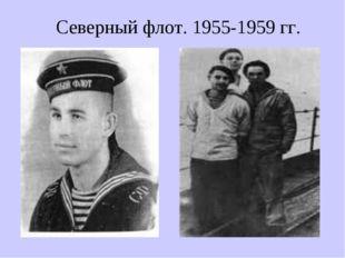 Северный флот. 1955-1959 гг.